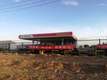 新疆新捷新华西路CNG加气站
