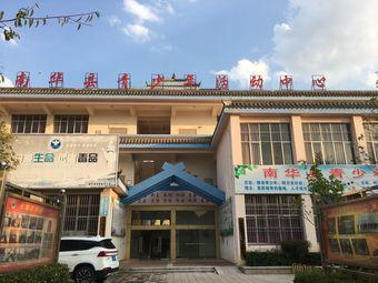 南华县青少年活动中心