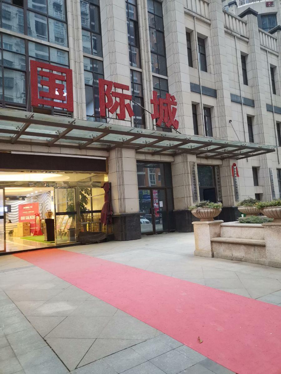 滨江国际城售楼部