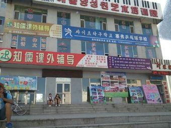 郭琴琴藝術培訓院