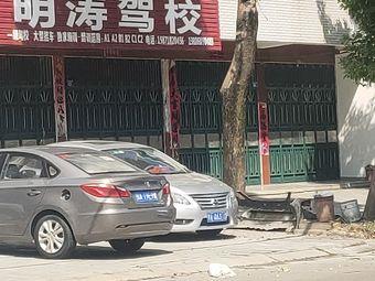 明涛驾校报名点(齐安大道店)