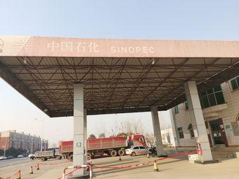 中国石化辉县爱民加油站