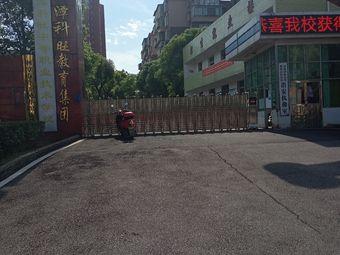 湘潭大学全日制自考科旺教学部