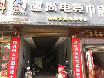 趣尚电竞(创世纪店)