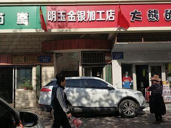 明玉金银加工店