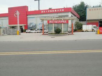 湖北大运汽车销售处
