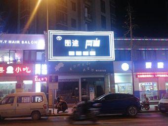 图途网咖(新市路店)
