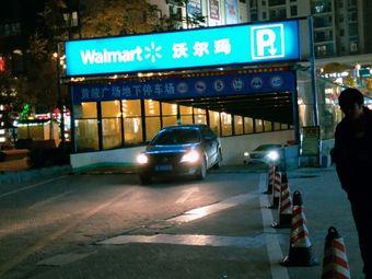 黄陂广场地下停车场