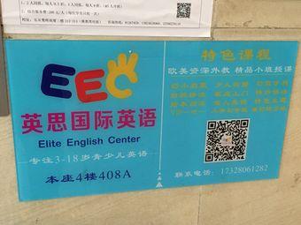 EEC英语