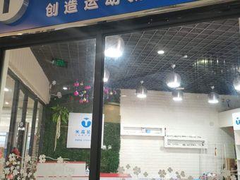 米高轮滑(空港国际店)