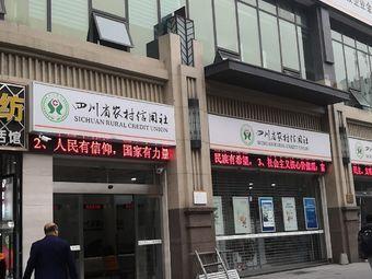 四川省农村信用社(万达分社)