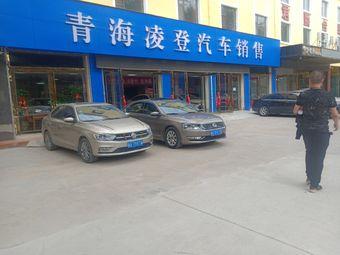 青海凌登汽车销售