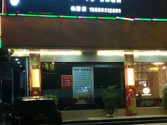 乐声琴行(仙游店)