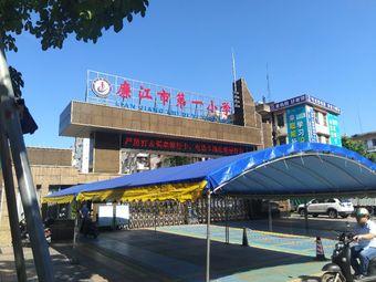 廉江市第一小学