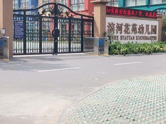 滨河花苑幼儿园