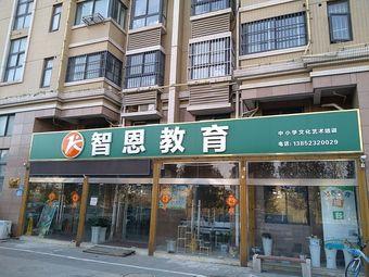 智恩教育培训中心