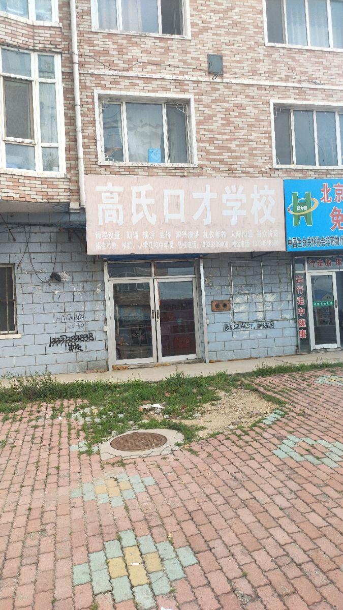 高氏口才学校(总校)