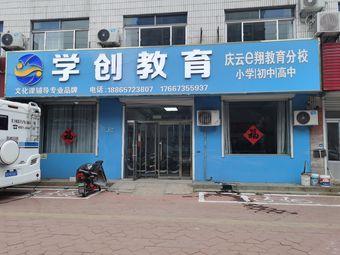 学创教育(庆云e翔教育分校)