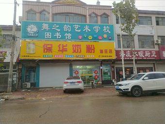 舞之韵艺术学校图书馆(潘庄校区店)