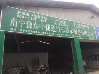 南宁豫东中捷通汽车技术服务有限公司
