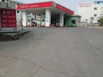中国石化东莞石洲加油站