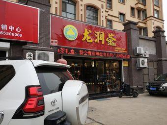 龙润茶(临沭旗舰店)