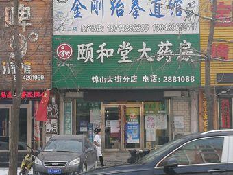 金刚跆拳道馆