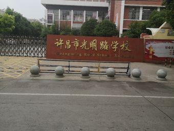 许昌市光明路小学