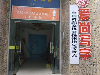 中国舞蹈家协会扬州指定教学点