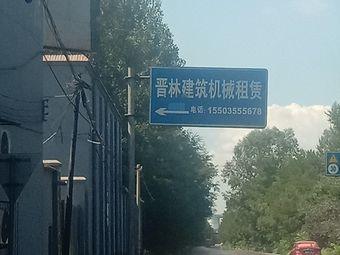 晋林建筑机械租赁
