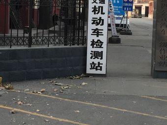 河北省汽车综合性能检测站