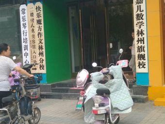 快乐魔方作文(林州分校)