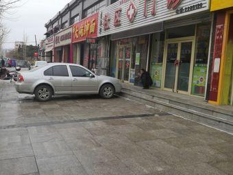 李永华社区门诊