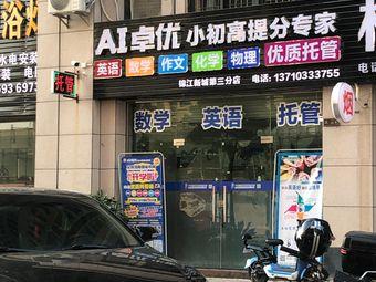 AI卓优(锦江新城第三分店)