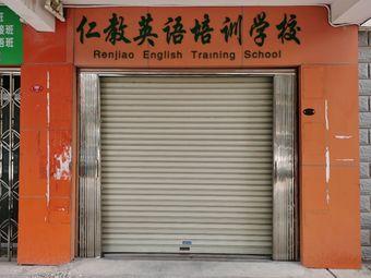 仁教英语培训学校