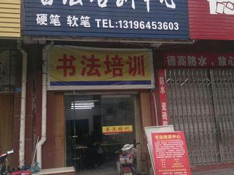刘老师书法练字中心