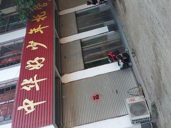 中华好少年培育中心