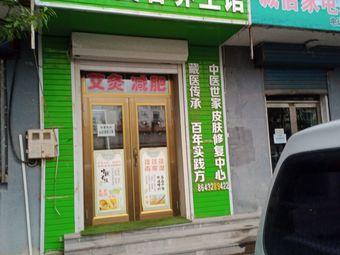 鑫程美容养生馆(安图店)