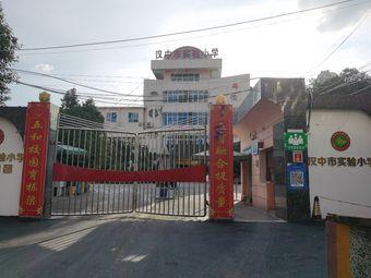 汉中市实验小学