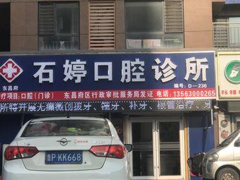石婷口腔诊所