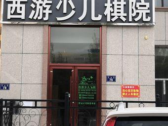 西游少儿棋院(尚城校区)