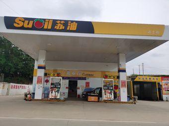 苏油石化加油站(赤土站)