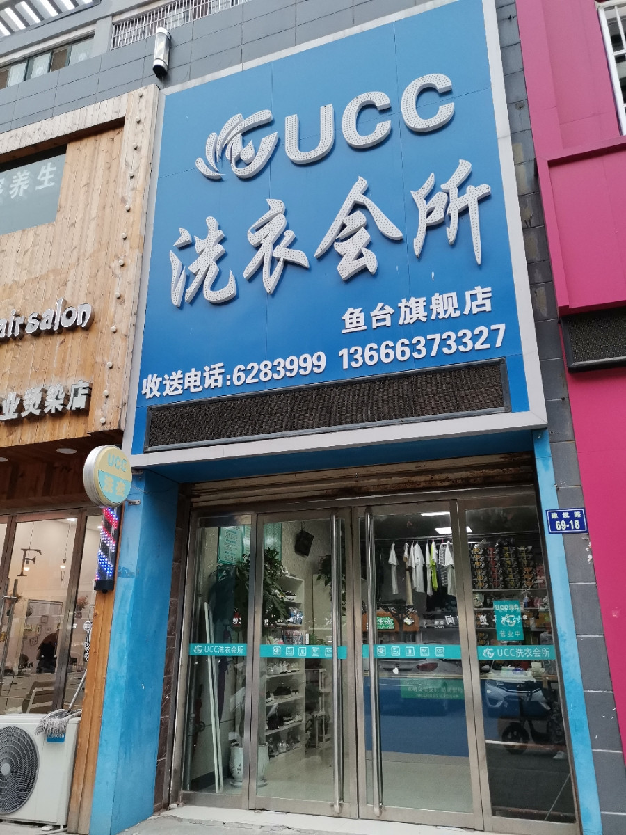 ucc洗衣会所(鱼台旗舰店)