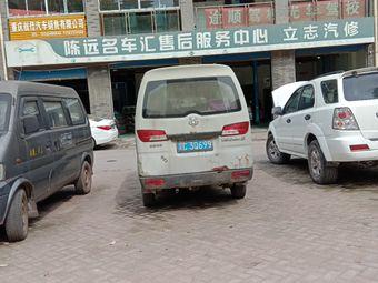 陈远名车汇售后服务中心立志汽修