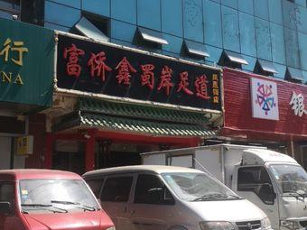 重庆鑫蜀岸足道(凤凰街店)
