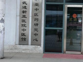 同和堂中医药研究中心