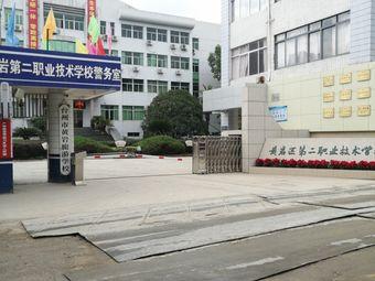 黄岩区第二职业技术学校