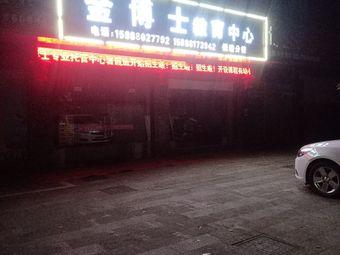金博士教育中心(低塘分校)