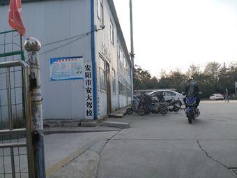 安阳市安大驾校