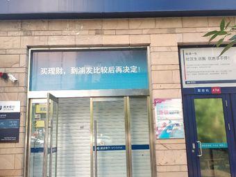 浦发银行(太原富力城社区支行)